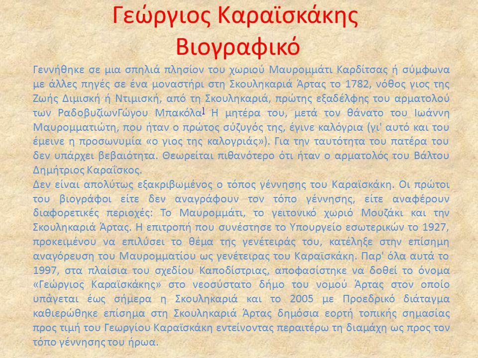 Γεώργιος Καραϊσκάκης Βιογραφικό