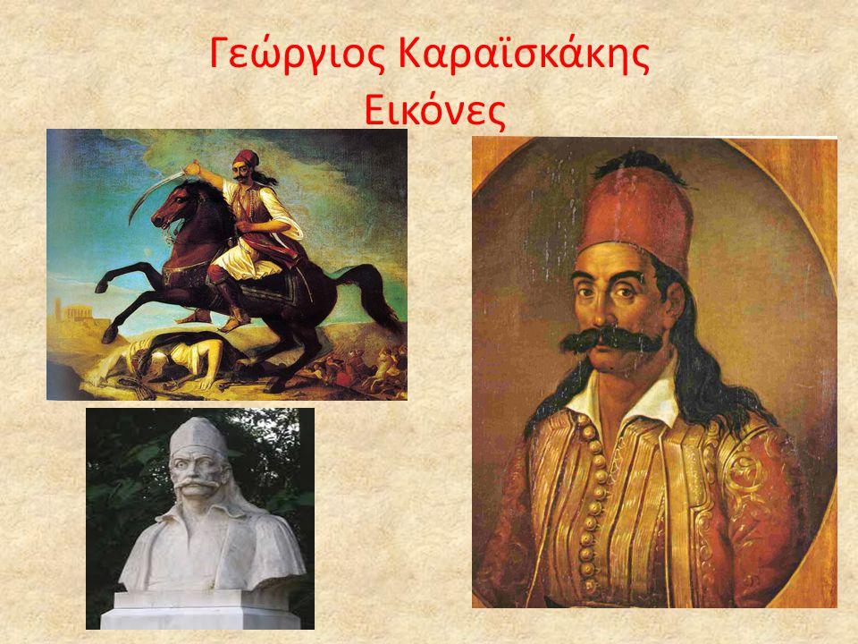 Γεώργιος Καραϊσκάκης Εικόνες