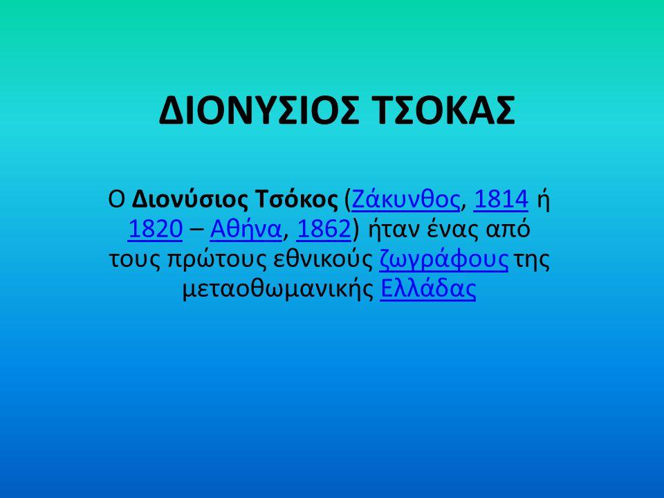ΔΙΟΝΥΣΙΟΣ ΤΣΟΚΑΣ Ο Διονύσιος Τσόκος (Ζάκυνθος, 1814 ή 1820 – Αθήνα, 1862) ήταν ένας από τους πρώτους εθνικούς ζωγράφους της μεταοθωμανικής Ελλάδας.