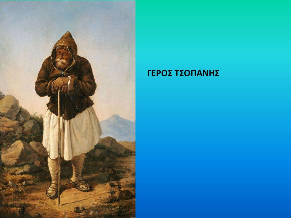 ΓΕΡΟΣ ΤΣΟΠΑΝΗΣ