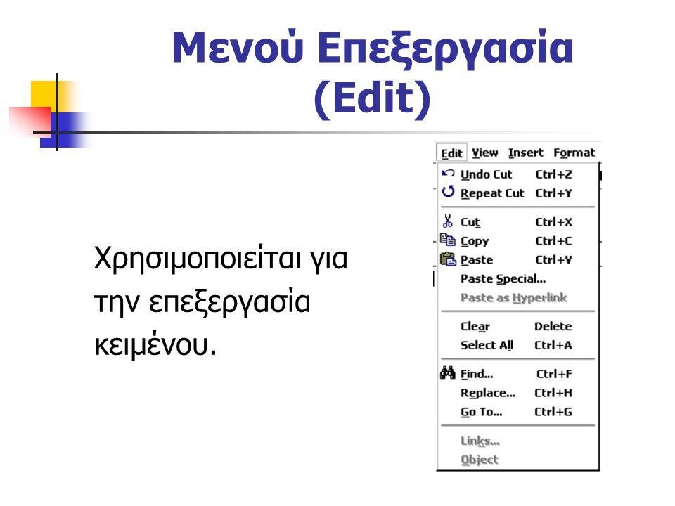 Μενού Επεξεργασία (Edit)