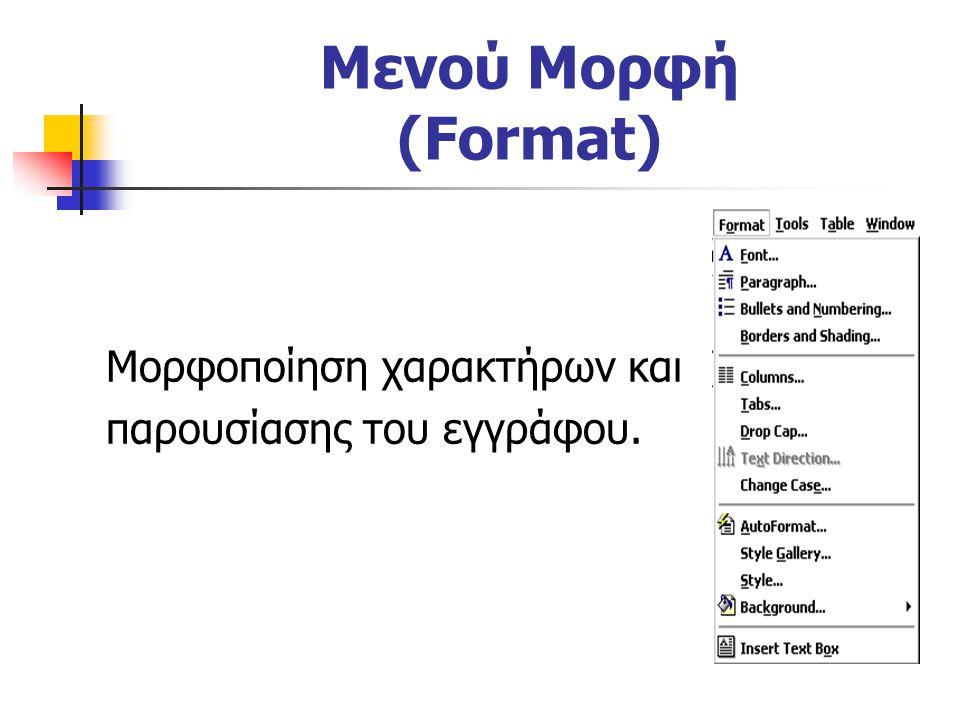 Μενού Μορφή (Format) Μορφοποίηση χαρακτήρων και