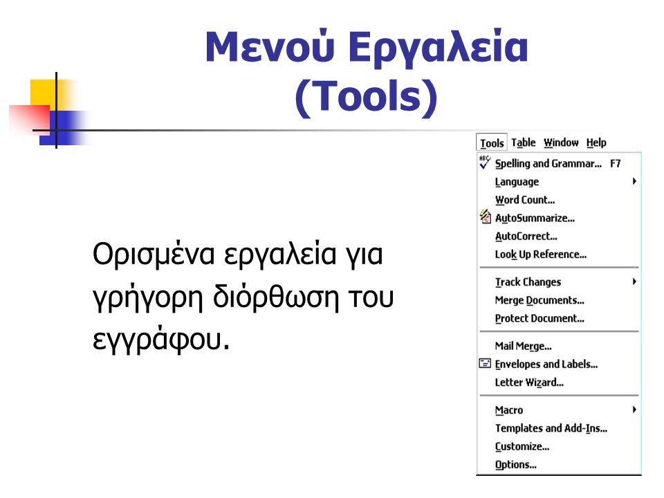 Μενού Εργαλεία (Tools)