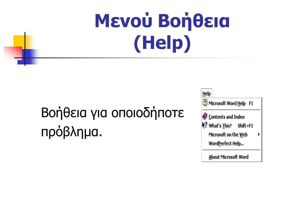 Μενού Βοήθεια (Help) Βοήθεια για οποιοδήποτε πρόβλημα.