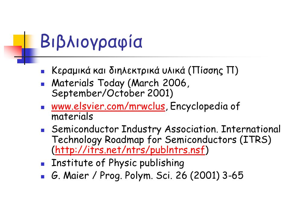 Βιβλιογραφία Κεραμικά και διηλεκτρικά υλικά (Πίσσης Π)