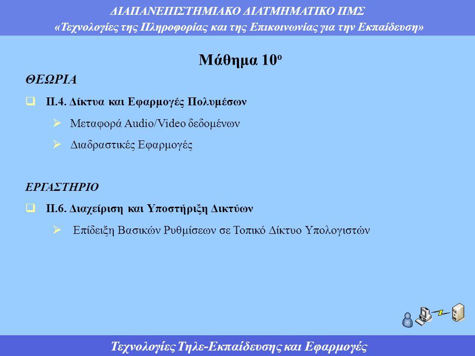 Μάθημα 10ο ΘΕΩΡΙΑ ΙΙ.4. Δίκτυα και Εφαρμογές Πολυμέσων