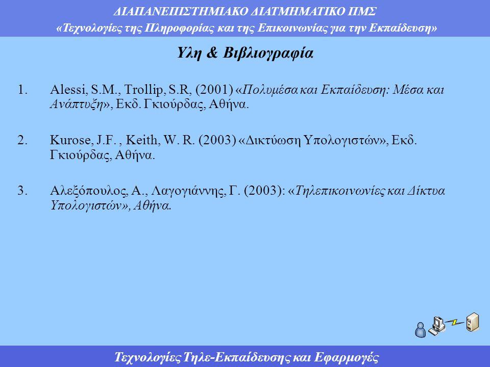 Υλη & Βιβλιογραφία Alessi, S.M., Trollip, S.R, (2001) «Πολυμέσα και Εκπαίδευση: Μέσα και Ανάπτυξη», Εκδ. Γκιούρδας, Αθήνα.