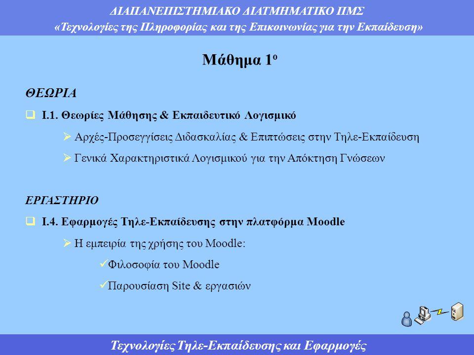 Μάθημα 1ο ΘΕΩΡΙΑ Ι.1. Θεωρίες Μάθησης & Εκπαιδευτικό Λογισμικό