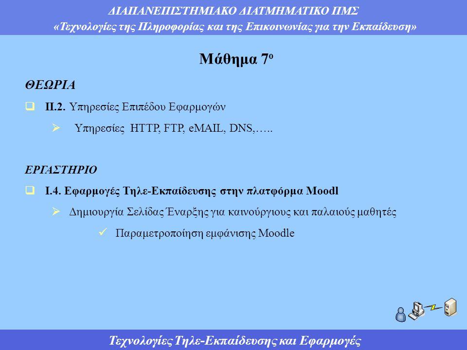 Μάθημα 7ο ΘΕΩΡΙΑ ΙΙ.2. Υπηρεσίες Επιπέδου Εφαρμογών