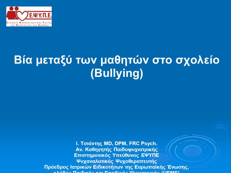 Βία μεταξύ των μαθητών στο σχολείο (Bullying)