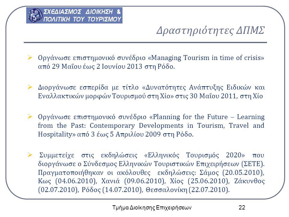 Τμήμα Διοίκησης Επιχειρήσεων