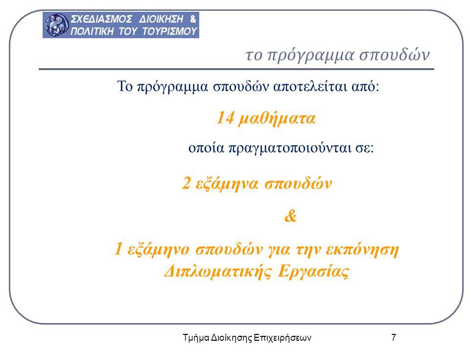 1 εξάμηνο σπουδών για την εκπόνηση Διπλωματικής Εργασίας