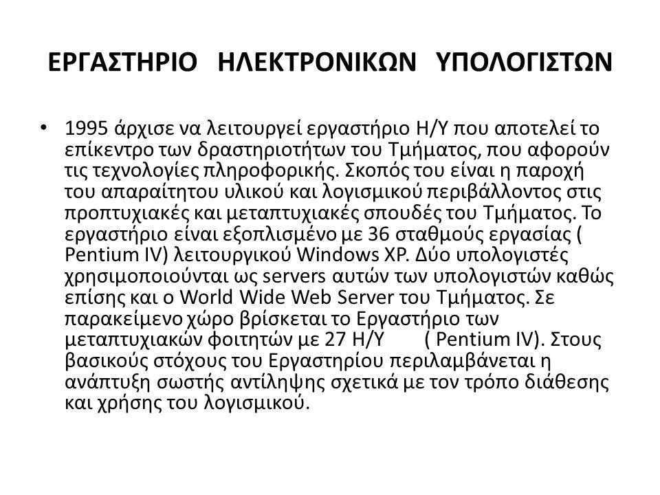 ΕΡΓΑΣΤΗΡΙΟ ΗΛΕΚΤΡΟΝΙΚΩΝ ΥΠΟΛΟΓΙΣΤΩΝ