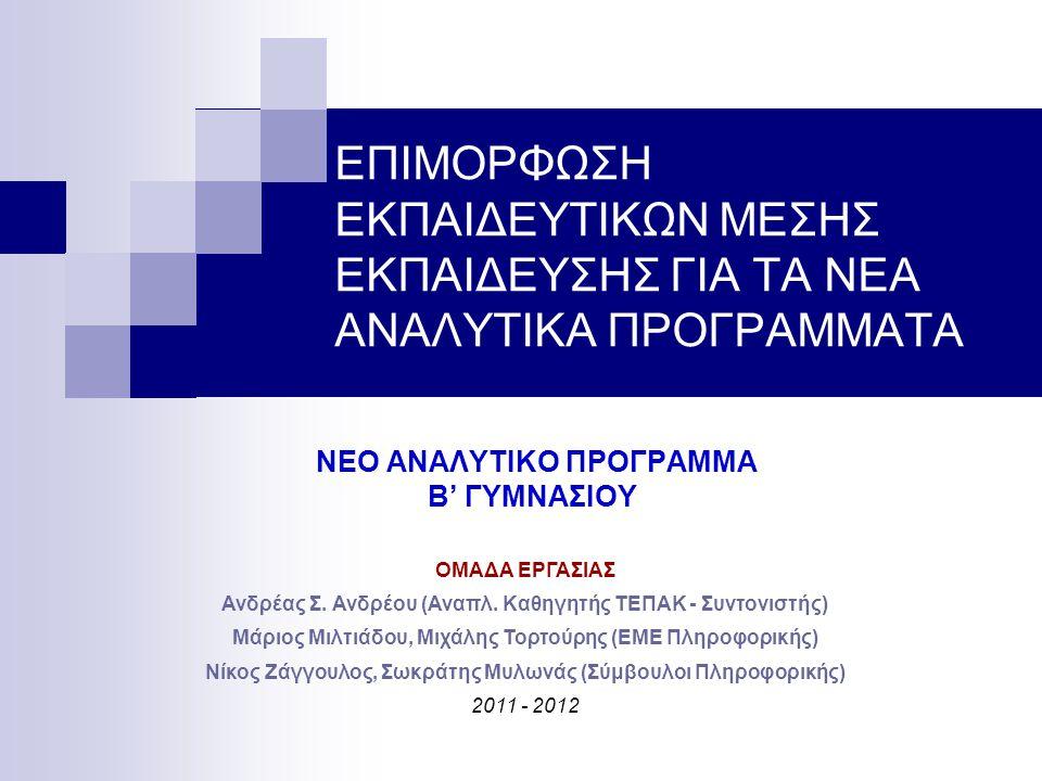 ΝΕΟ ΑΝΑΛΥΤΙΚΟ ΠΡΟΓΡΑΜΜΑ Β' ΓΥΜΝΑΣΙΟΥ