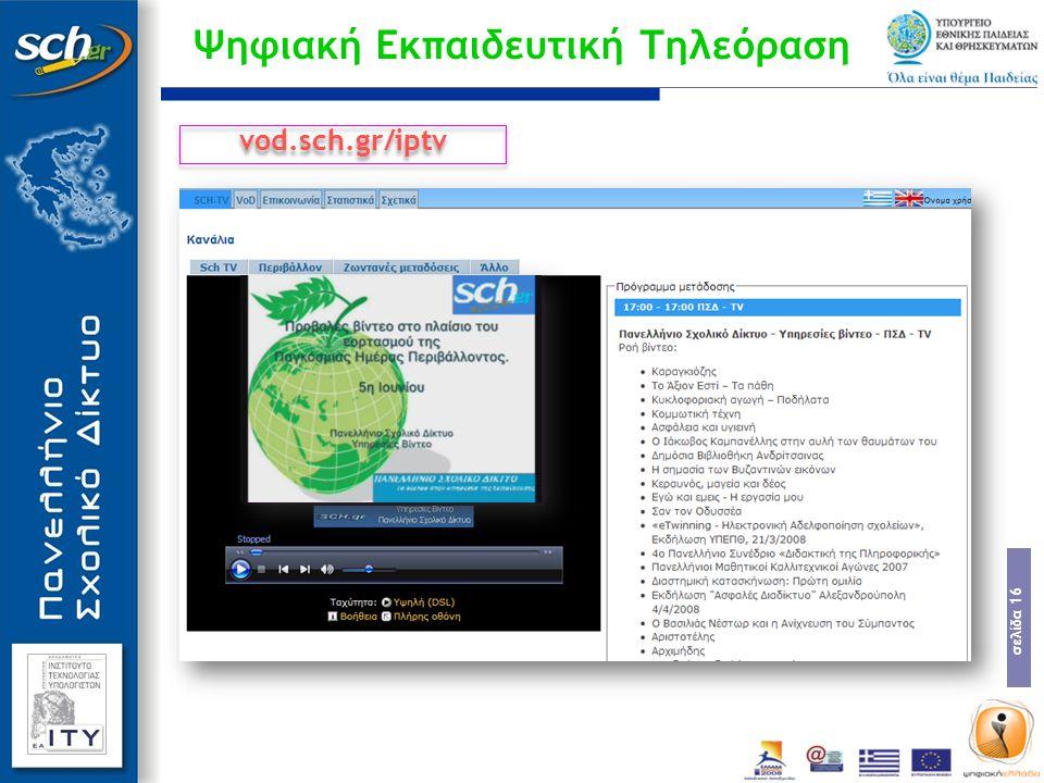 Ψηφιακή Εκπαιδευτική Τηλεόραση