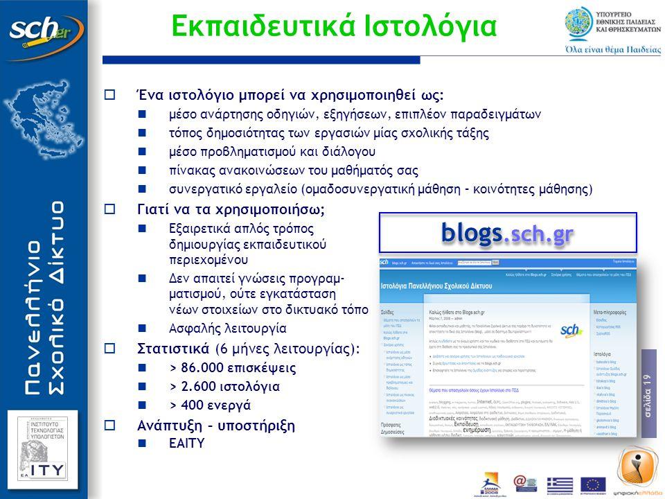 Εκπαιδευτικά Ιστολόγια