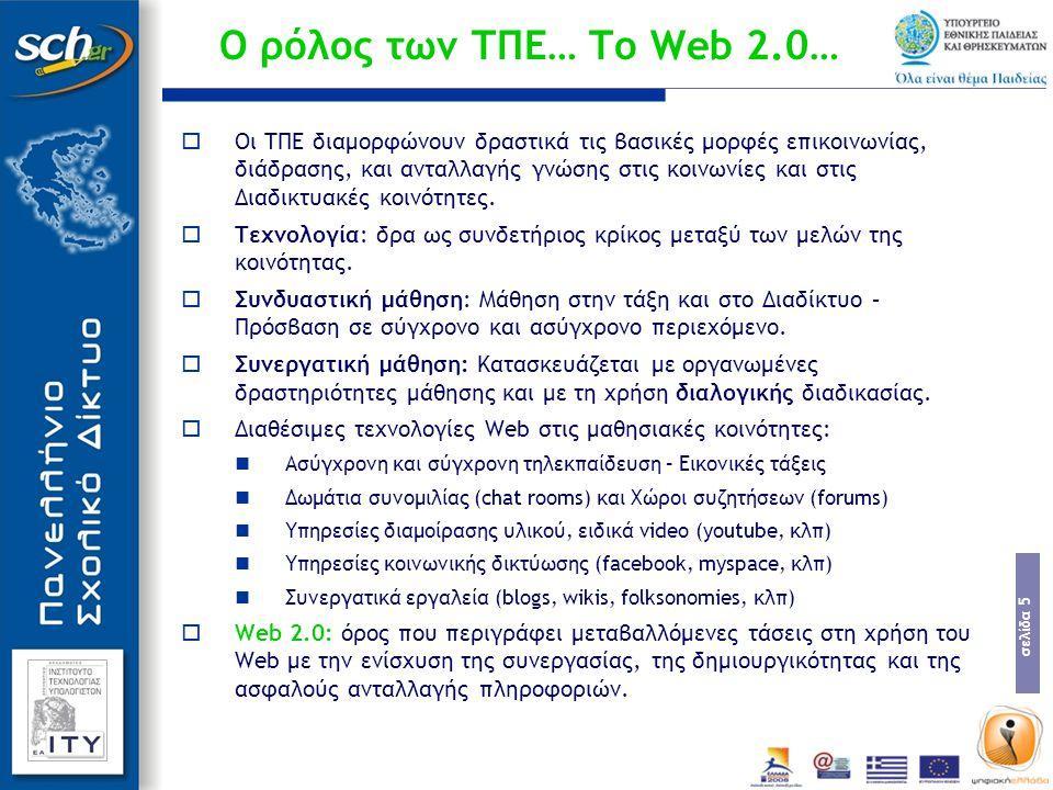 Ο ρόλος των ΤΠΕ… Το Web 2.0…