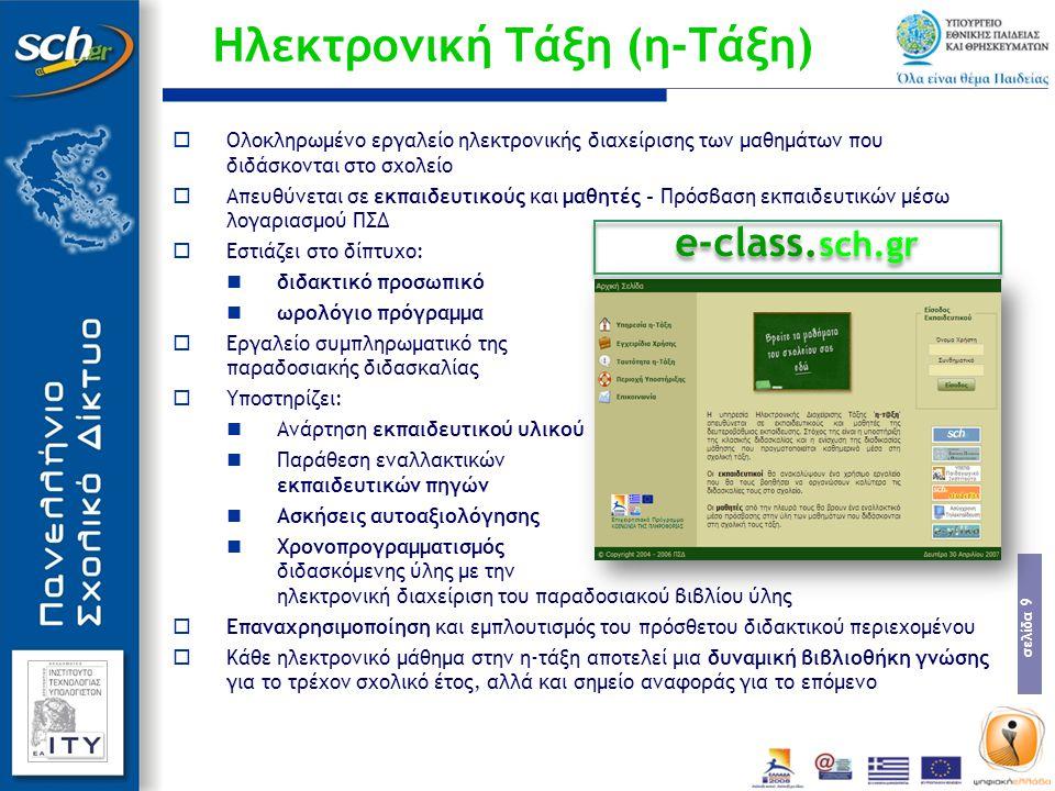 Ηλεκτρονική Τάξη (η-Τάξη)