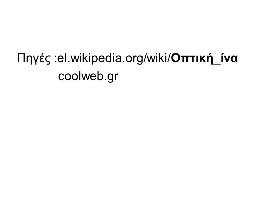 Πηγές :el.wikipedia.org/wiki/Οπτική_ίνα coolweb.gr