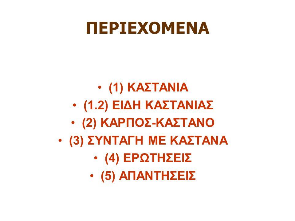 ΠΕΡΙΕΧΟΜΕΝΑ (1) ΚΑΣΤΑΝΙΑ (1.2) ΕΙΔΗ ΚΑΣΤΑΝΙΑΣ (2) ΚΑΡΠΟΣ-ΚΑΣΤΑΝΟ