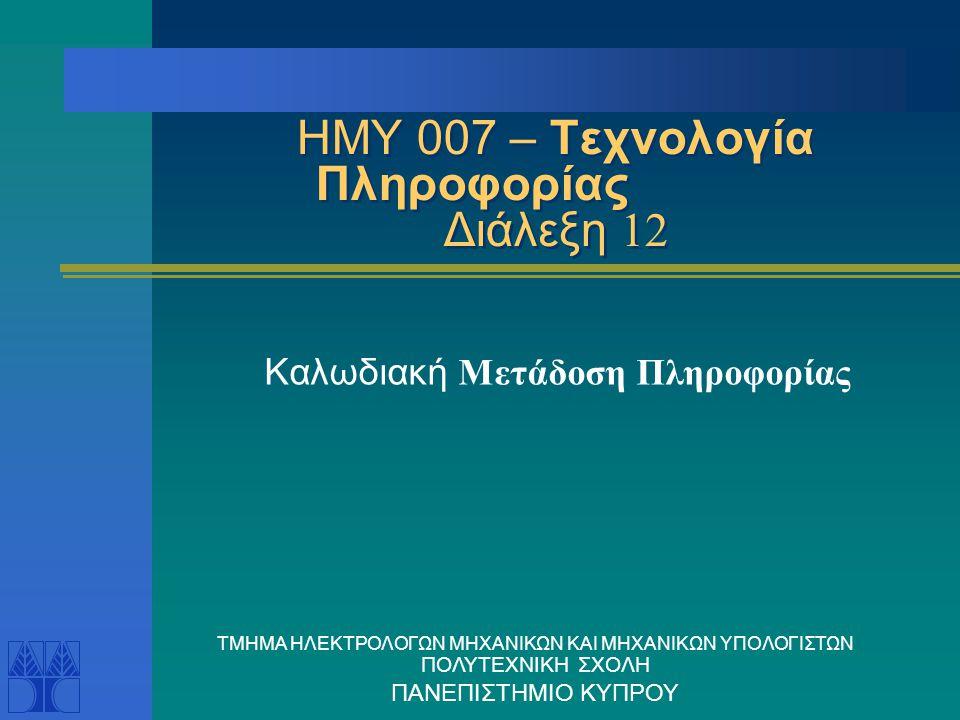 ΗΜΥ 007 – Τεχνολογία Πληροφορίας Διάλεξη 12