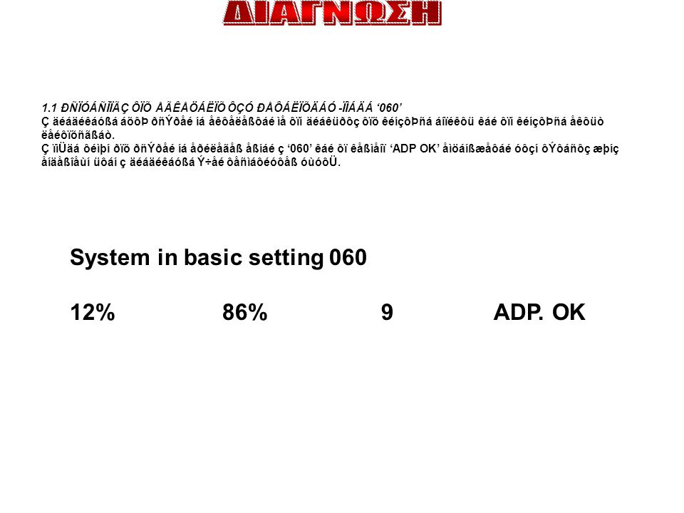System in basic setting 060 12% 86% 9 ADP. OK
