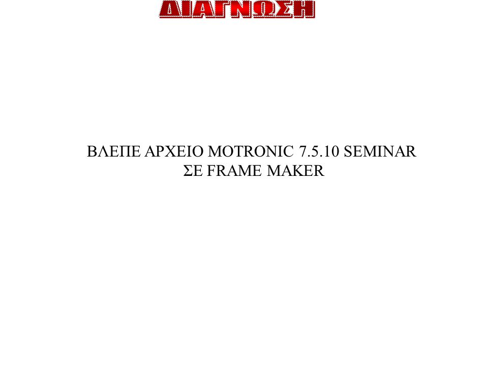 ΒΛΕΠΕ ΑΡΧΕΙΟ MOTRONIC 7.5.10 SEMINAR