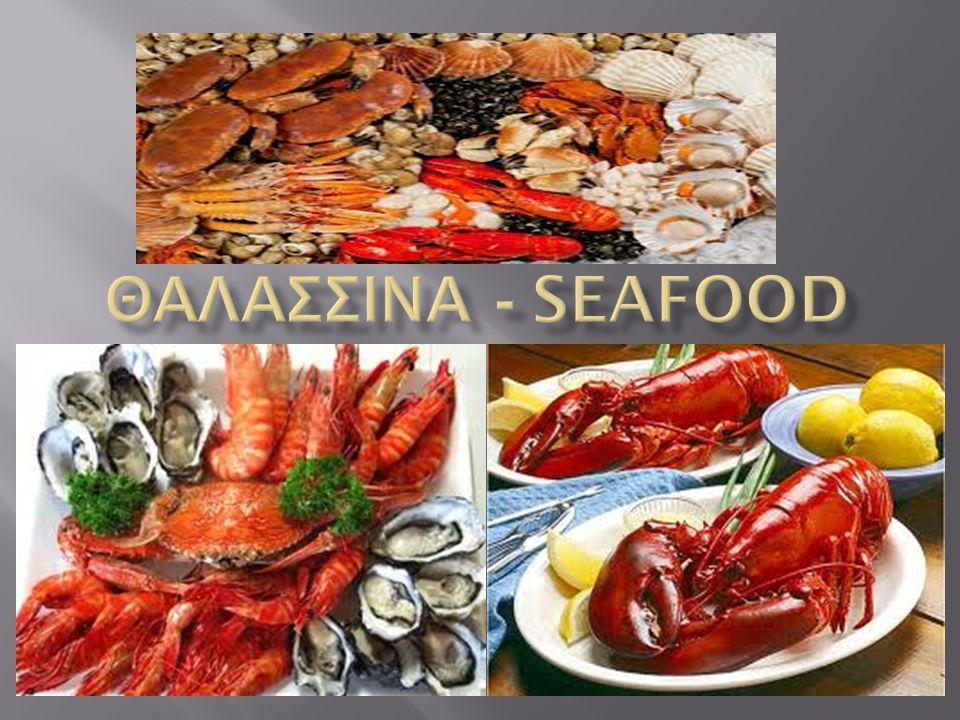 Θαλασσινα - seafood