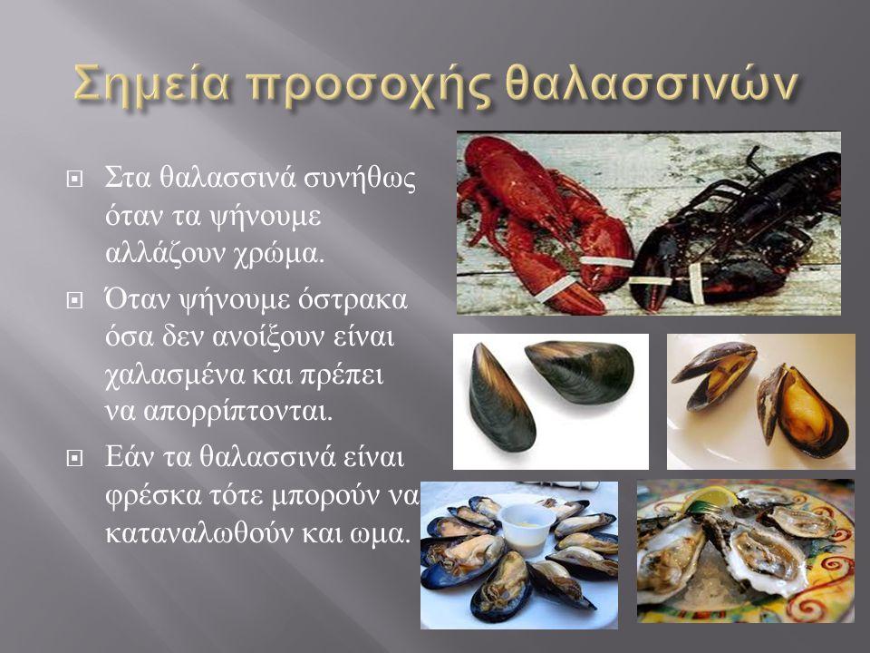 Σημεία προσοχής θαλασσινών