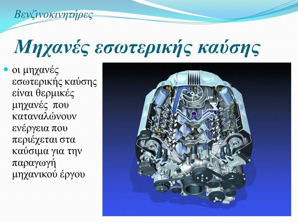Βενζινοκινητήρες Μηχανές εσωτερικής καύσης