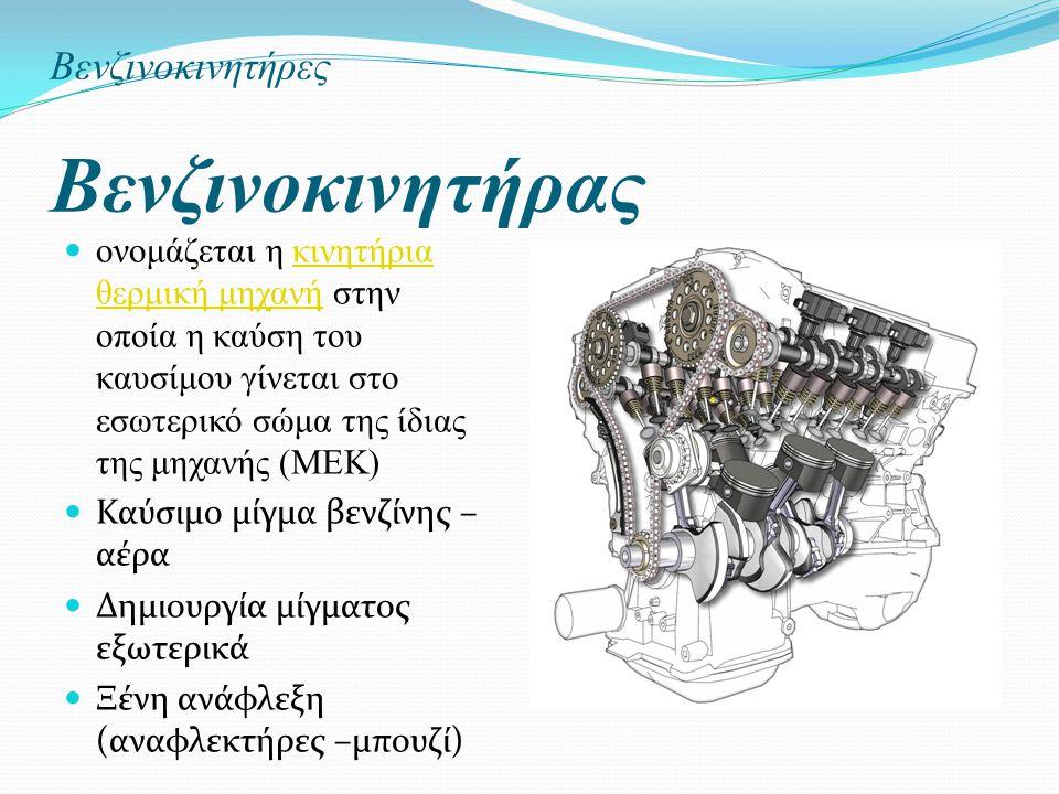 Βενζινοκινητήρες Βενζινοκινητήρας