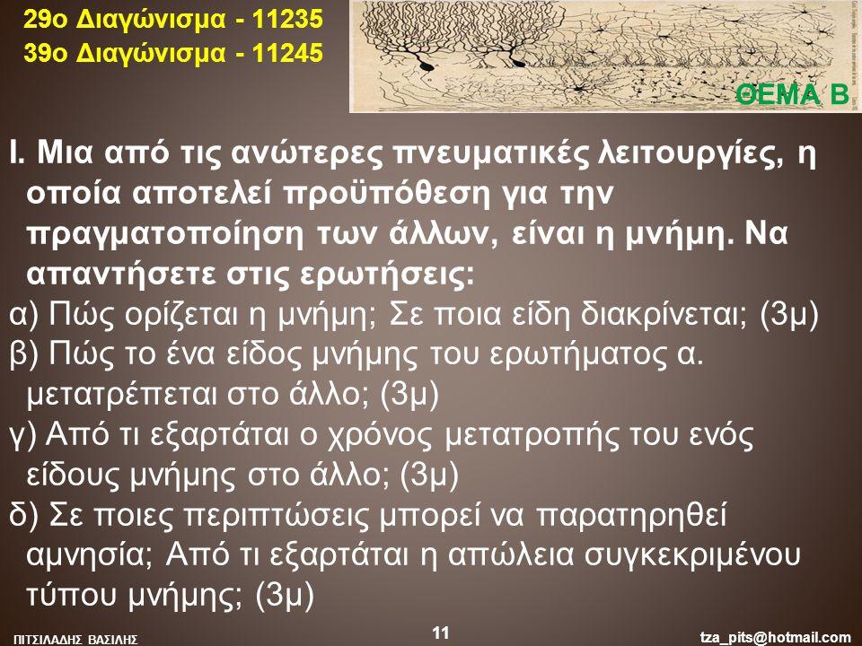 29o Διαγώνισμα - 11235 39o Διαγώνισμα - 11245. ΘΕΜΑ Β.