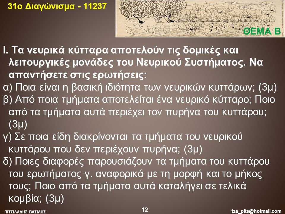 31o Διαγώνισμα - 11237 ΘΕΜΑ Β.