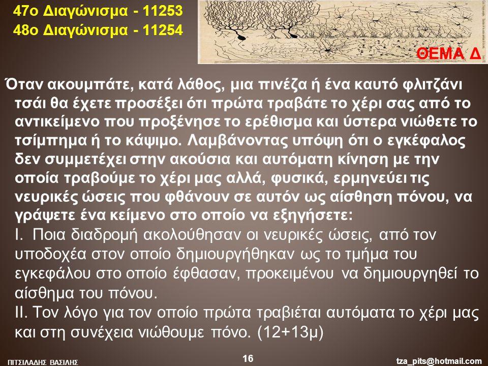 47o Διαγώνισμα - 11253 48o Διαγώνισμα - 11254. ΘΕΜΑ Δ.