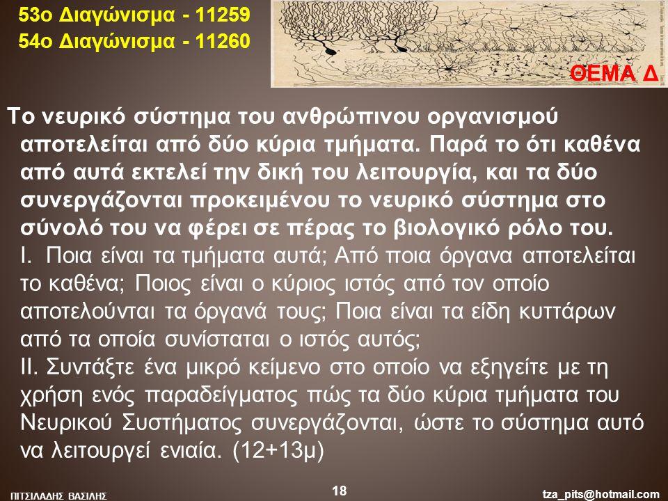 53o Διαγώνισμα - 11259 54o Διαγώνισμα - 11260. ΘΕΜΑ Δ.