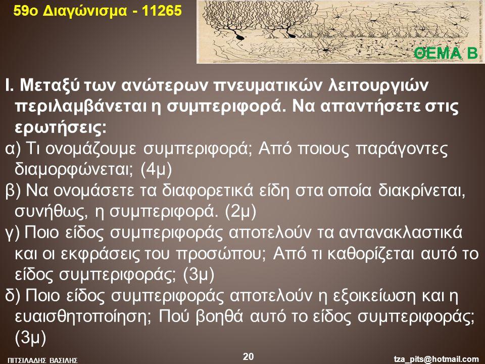 59o Διαγώνισμα - 11265 ΘΕΜΑ Β.