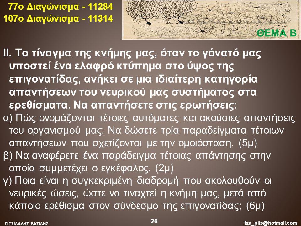 77o Διαγώνισμα - 11284 107o Διαγώνισμα - 11314. ΘΕΜΑ Β.