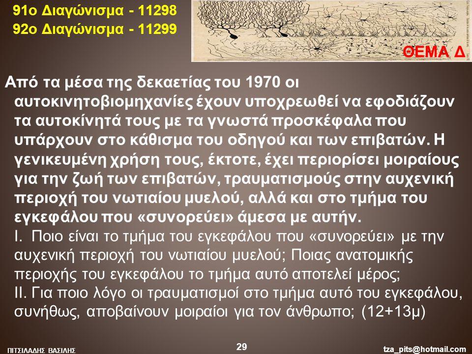 91o Διαγώνισμα - 11298 92o Διαγώνισμα - 11299. ΘΕΜΑ Δ.