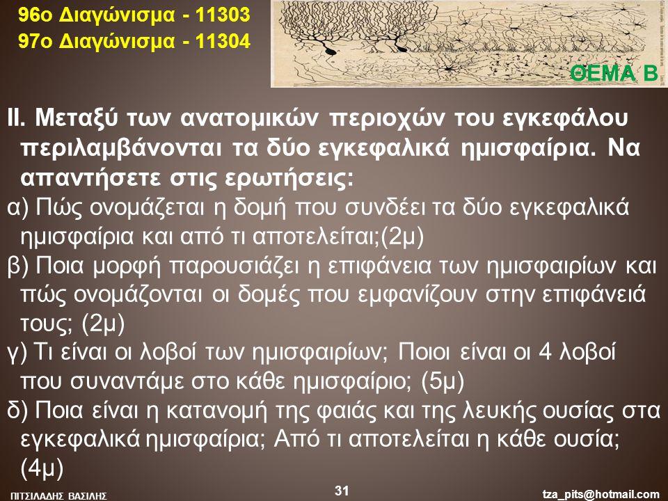 96o Διαγώνισμα - 11303 97o Διαγώνισμα - 11304. ΘΕΜΑ Β.