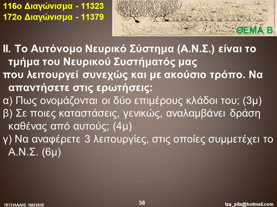 116o Διαγώνισμα - 11323 172o Διαγώνισμα - 11379. ΘΕΜΑ Β.
