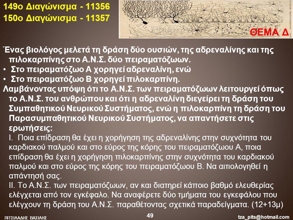 ΘΕΜΑ Δ 149o Διαγώνισμα - 11356 150o Διαγώνισμα - 11357