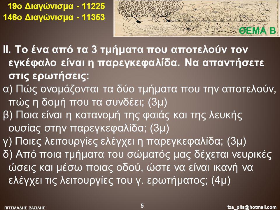 19o Διαγώνισμα - 11225 146o Διαγώνισμα - 11353. ΘΕΜΑ Β.