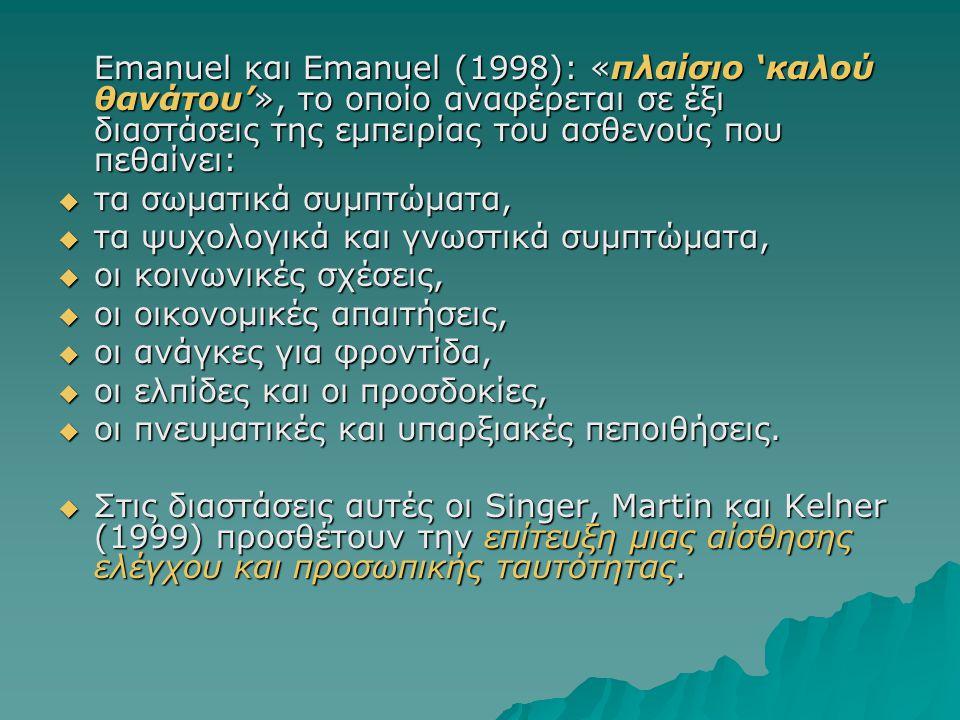 Emanuel και Emanuel (1998): «πλαίσιο 'καλού θανάτου'», το οποίο αναφέρεται σε έξι διαστάσεις της εμπειρίας του ασθενούς που πεθαίνει: