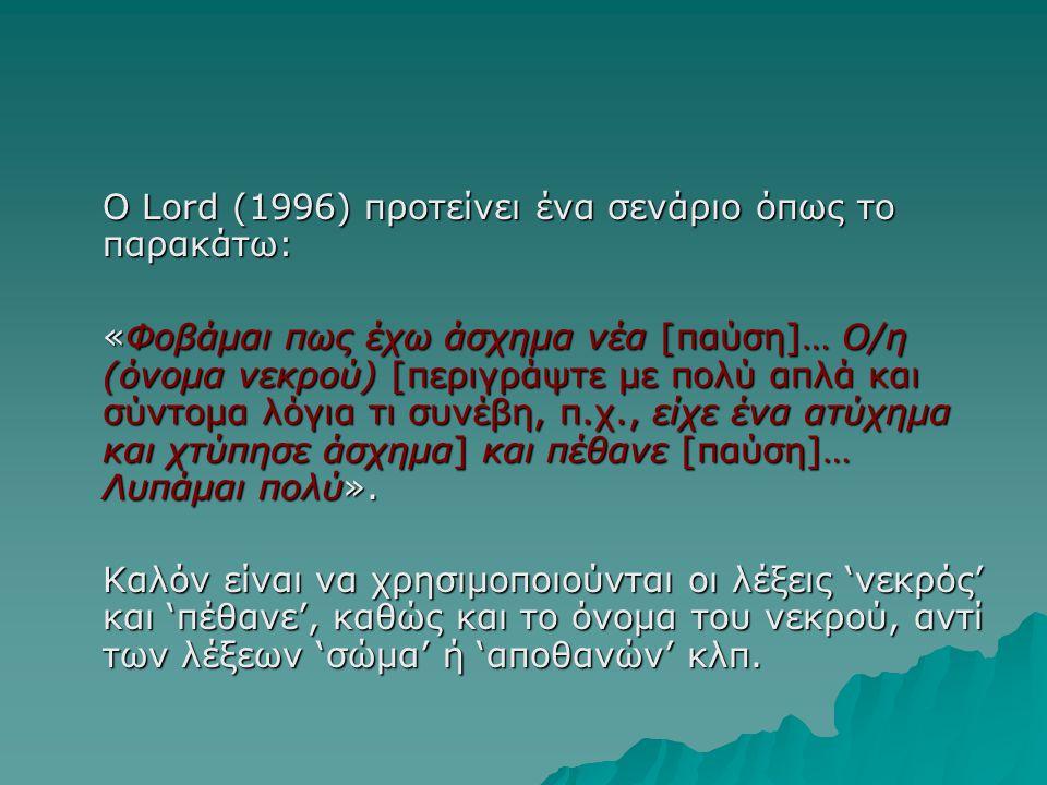 Ο Lord (1996) προτείνει ένα σενάριο όπως το παρακάτω: