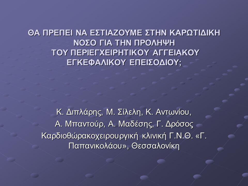 Κ. Διπλάρης, Μ. Σίλελη, Κ. Αντωνίου,