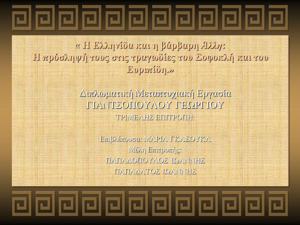 Διπλωματική Μεταπτυχιακή Εργασία ΓΙΑΝΤΣΟΠΟΥΛΟΥ ΓΕΩΡΓΙΟΥ