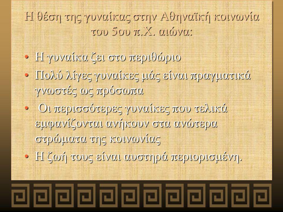 Η θέση της γυναίκας στην Αθηναϊκή κοινωνία του 5ου π.Χ. αιώνα: