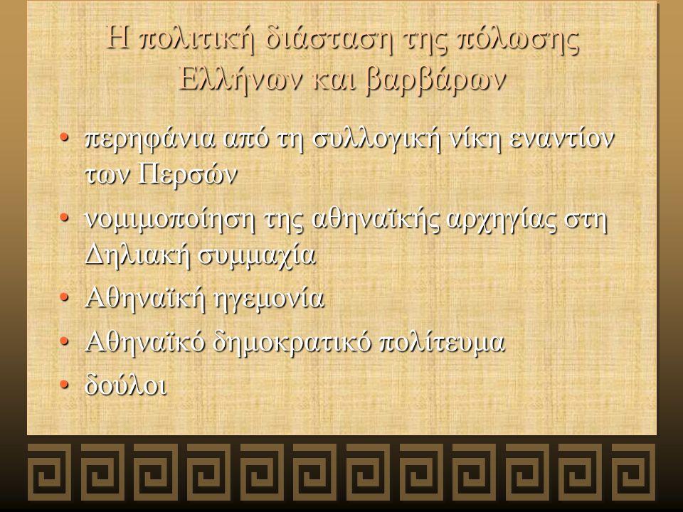 Η πολιτική διάσταση της πόλωσης Ελλήνων και βαρβάρων