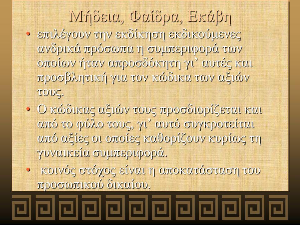 Μήδεια, Φαίδρα, Εκάβη