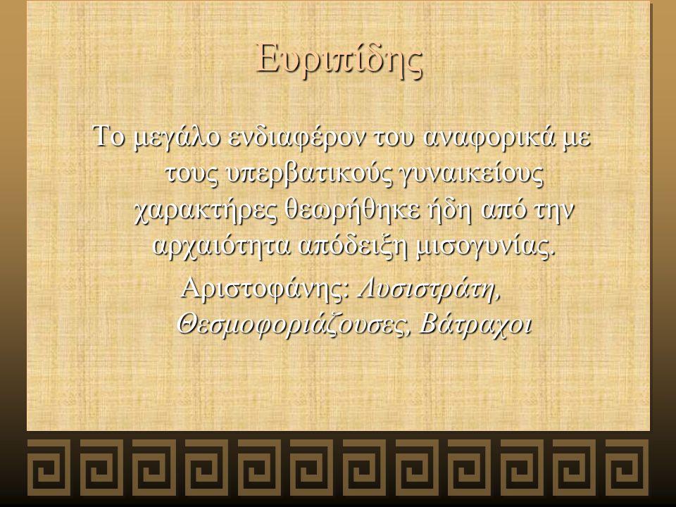 Αριστοφάνης: Λυσιστράτη, Θεσμοφοριάζουσες, Βάτραχοι